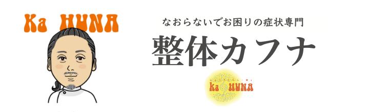 高知市 いの町 ka-HUNA「整体カフナ」